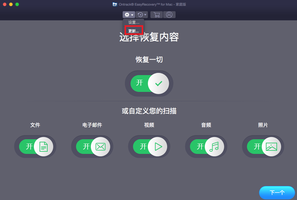如何設置EasyRecovery for Mac 13定期更新