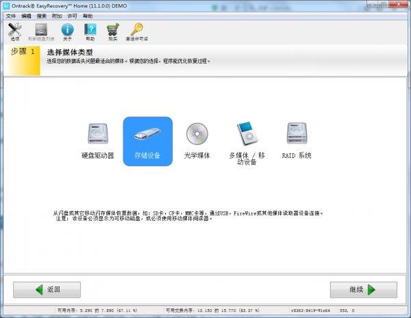 U盘提示格式化数据丢失,该如何恢复?