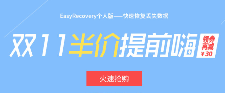 EasyRecovery雙十一專屬優惠券使用方法