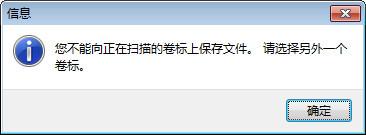 打开U盘提示格式化怎么办2