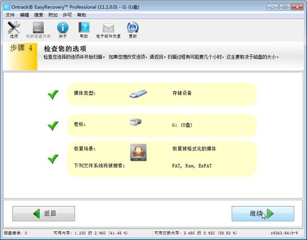 专业u盘数据恢复软件