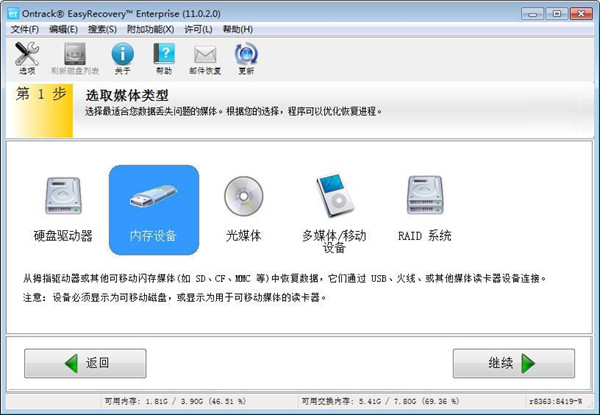 U盘删除的文件如何恢复1