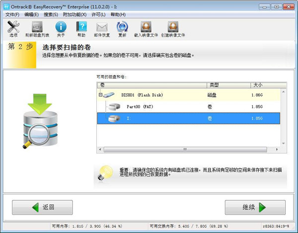 U盘删除的文件如何恢复2