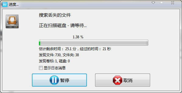 U盘删除的文件如何恢复4
