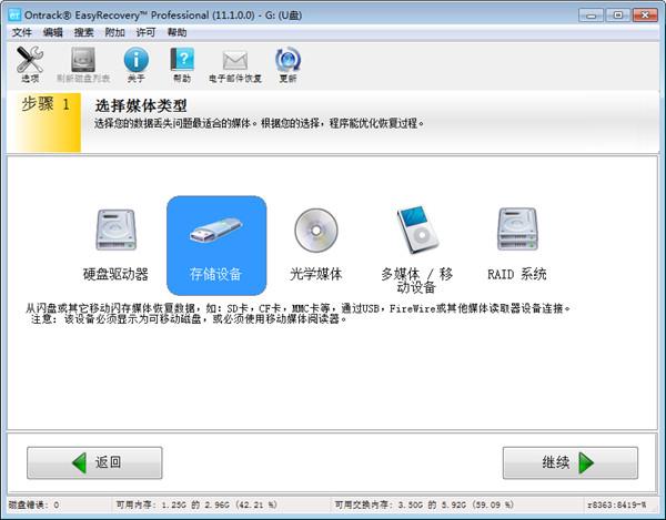 u盘数据恢复工具1