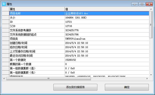 U盘数据恢复2