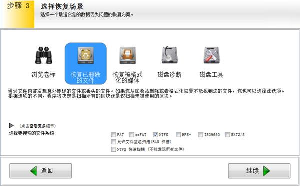 U盘数据恢复免费版1