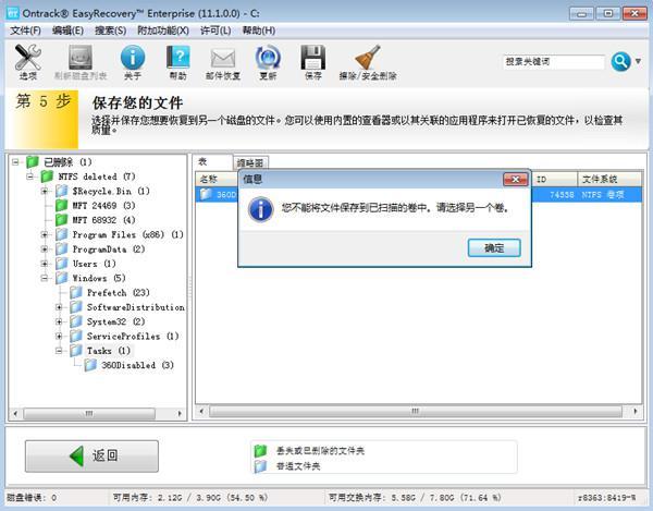 U盘文件剪切后如何恢复2