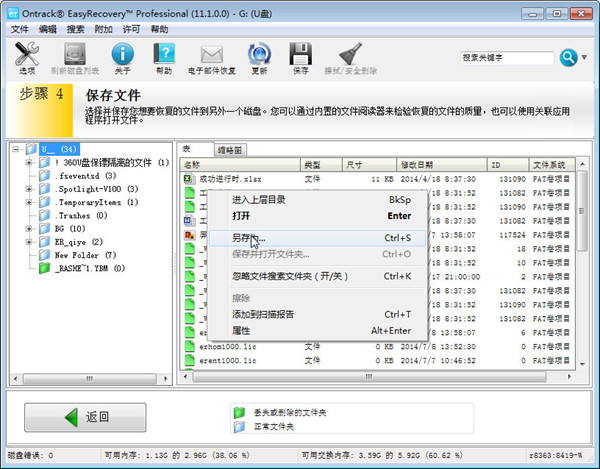 EasyRecovery中文版二
