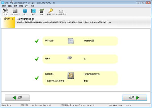 文件恢复软件2