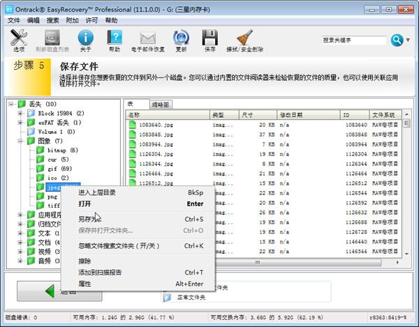 文件刪除恢復軟件1