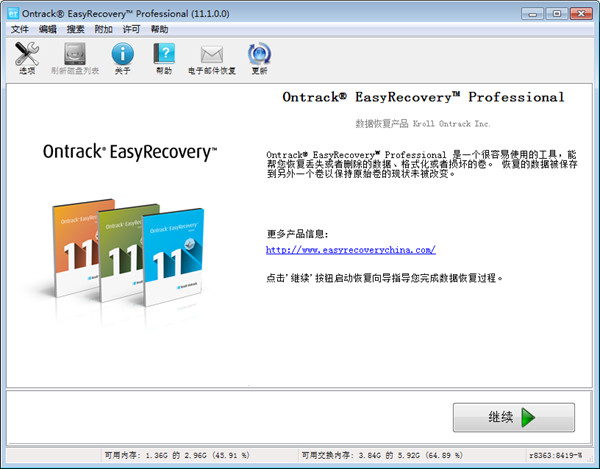 數據恢復軟件免費版避免數據丟失1