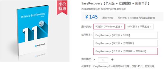 EasyRecovery个人版半价优惠活动