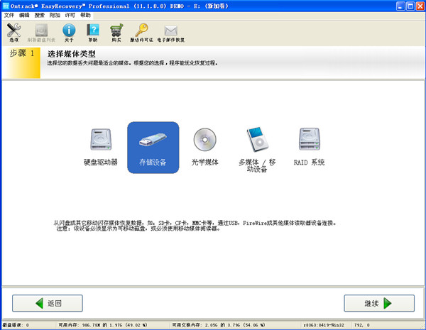 免费内存卡数据恢复软件1