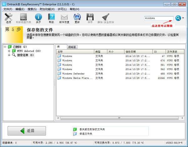 免费数据恢复软件2