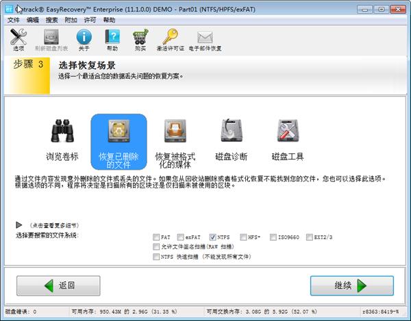 EasyRecovery中文版2