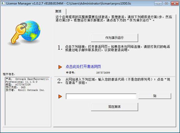 文件恢复软件绿色版