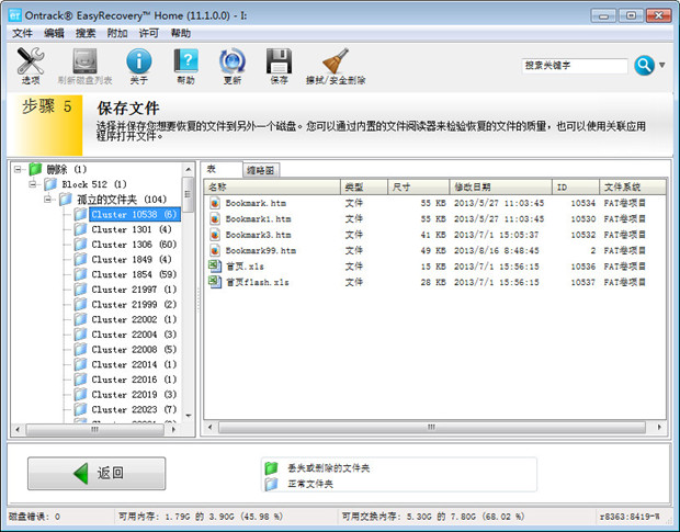 格式化后数据恢复包在EasyRecovery身上