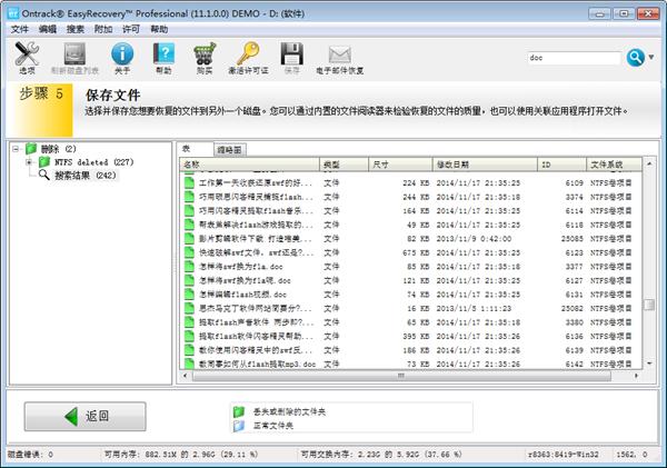 硬盘崩溃EasyRecovery恢复数据2