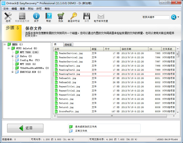 蘇州硬盤數據恢復