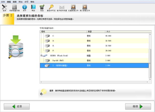 移動硬盤格式化文件恢復1