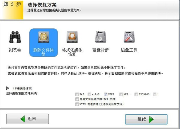 恢复被删除的硬盘文件三