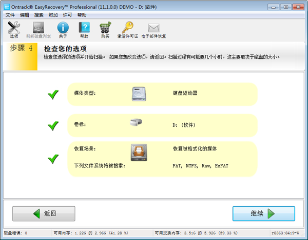 移动硬盘数据恢复注意事项3