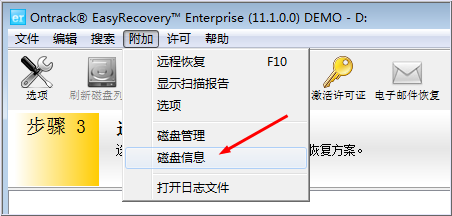 EasyRecovery1
