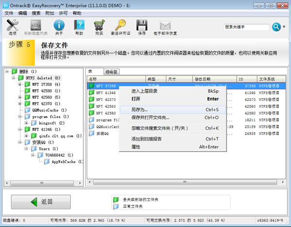 數據恢復軟件下載2