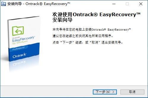 如何安装EasyRecovery 14 For Win