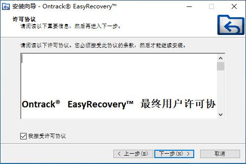 安裝EasyRecovery2