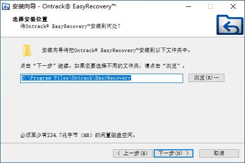 安裝EasyRecovery3