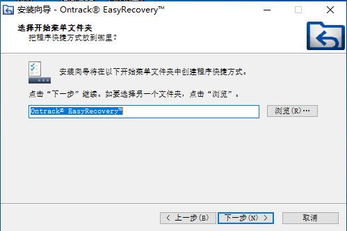 安裝EasyRecovery4