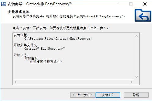 安裝EasyRecovery6
