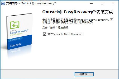 安裝EasyRecovery7