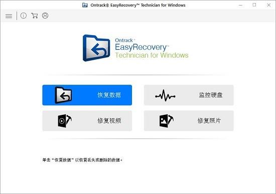 图 2:EasyRecovery功能选择—恢复数据