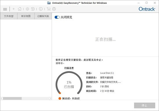 图 5:EasyRecovery扫描过程
