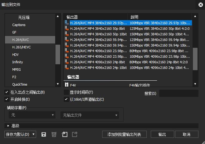 如何运用EDIUS制作日系小清新风格的视频