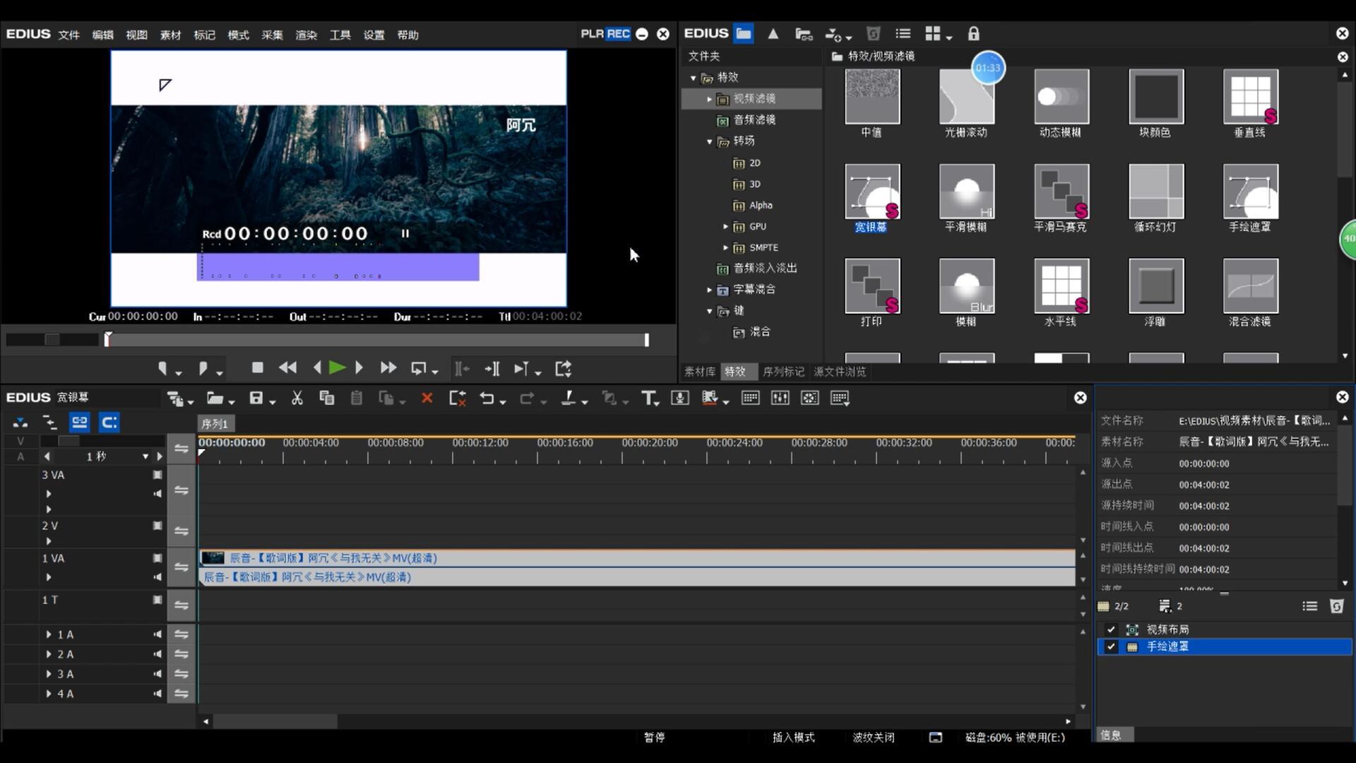 如何使用EDIUS制作宽银幕效果