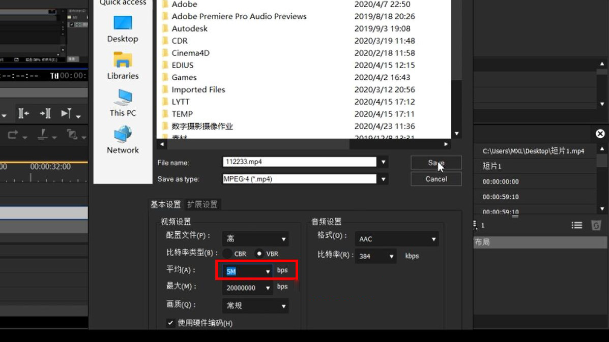 如何使用EDIUS控制视频输出大小