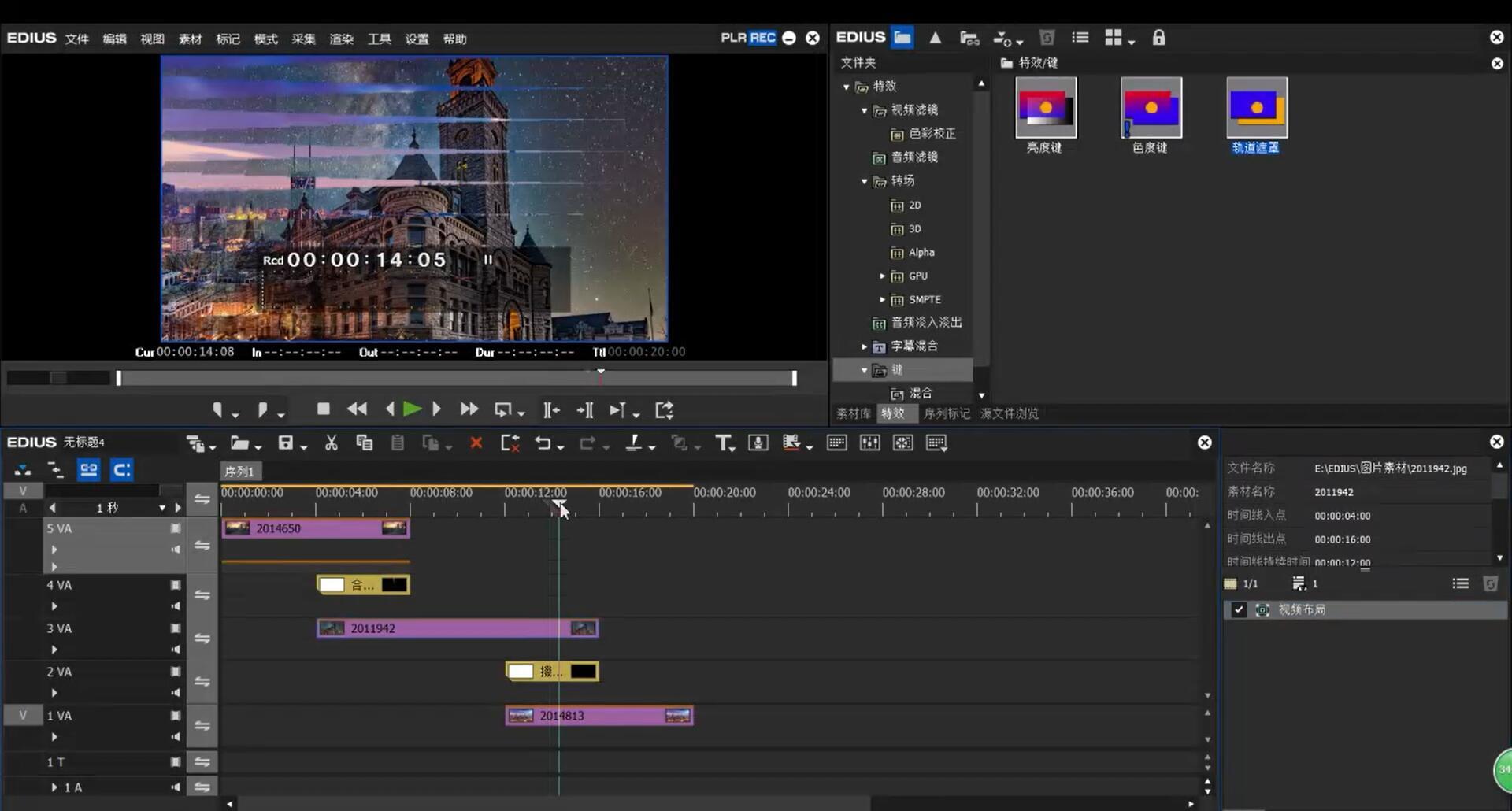 如何使用视频剪辑软件EDIUS制作擦除转场效果