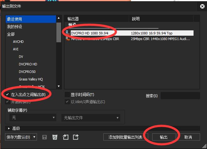 如何运用EDIUS给喜欢的cp视频加背景音乐