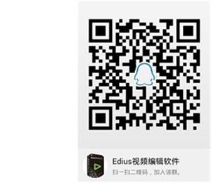 EDIUS QQ群