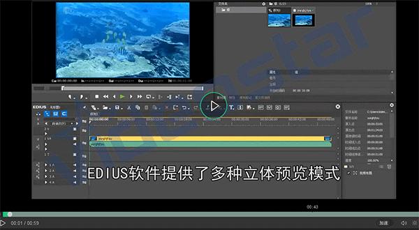 EDIUS立体预览模式视频教程