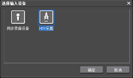 HDV采集
