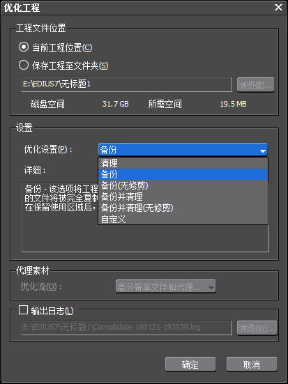 如何删除EDIUS工程文件里没有用到的素材