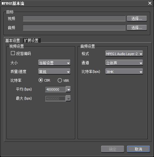 MPEG基本流