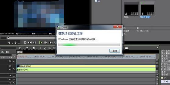 EDIUS总是意外停止工作怎么办?
