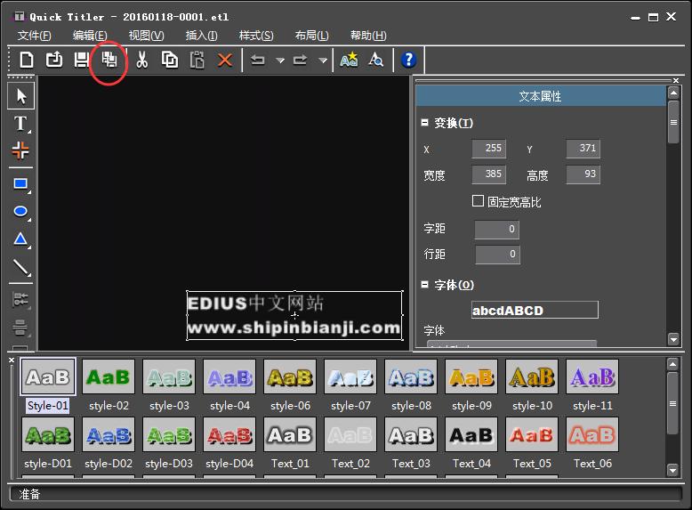EDIUS添加字幕常见操作问题