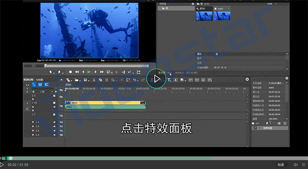 EDIUS立体调整视频教程